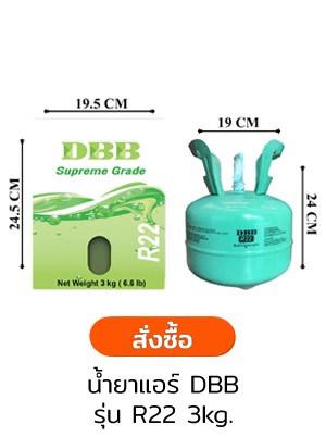 น้ำยาแอร์ R22 = 3 Kg