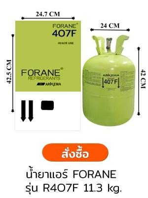 น้ำยาแอร์ 407f