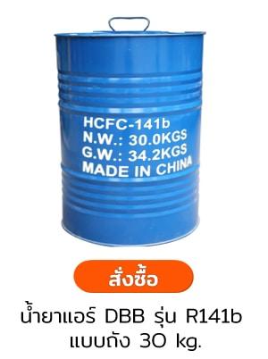 น้ำยาล้างระบบ ราคาถูก R141b DBB แบบถัง 30kg.