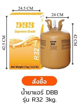 r32 3kg