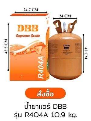r404a 10.9kg