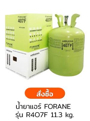 น้ำยาแอร์ FORANE รุ่น R407F