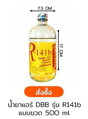 น้ำยาแอร์ R141b