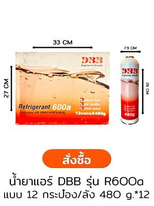 น้ำยาแอร์ r600a แบบกล่อง