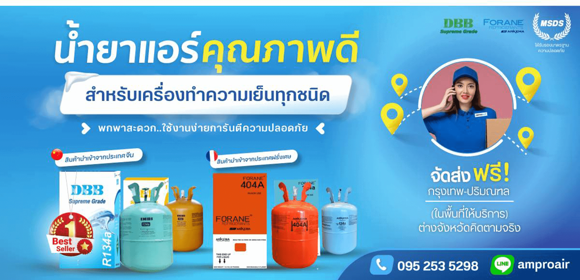 น้ำยาแอร์-คุณภาพสูง-ราคาถูกจัดส่งฟรี