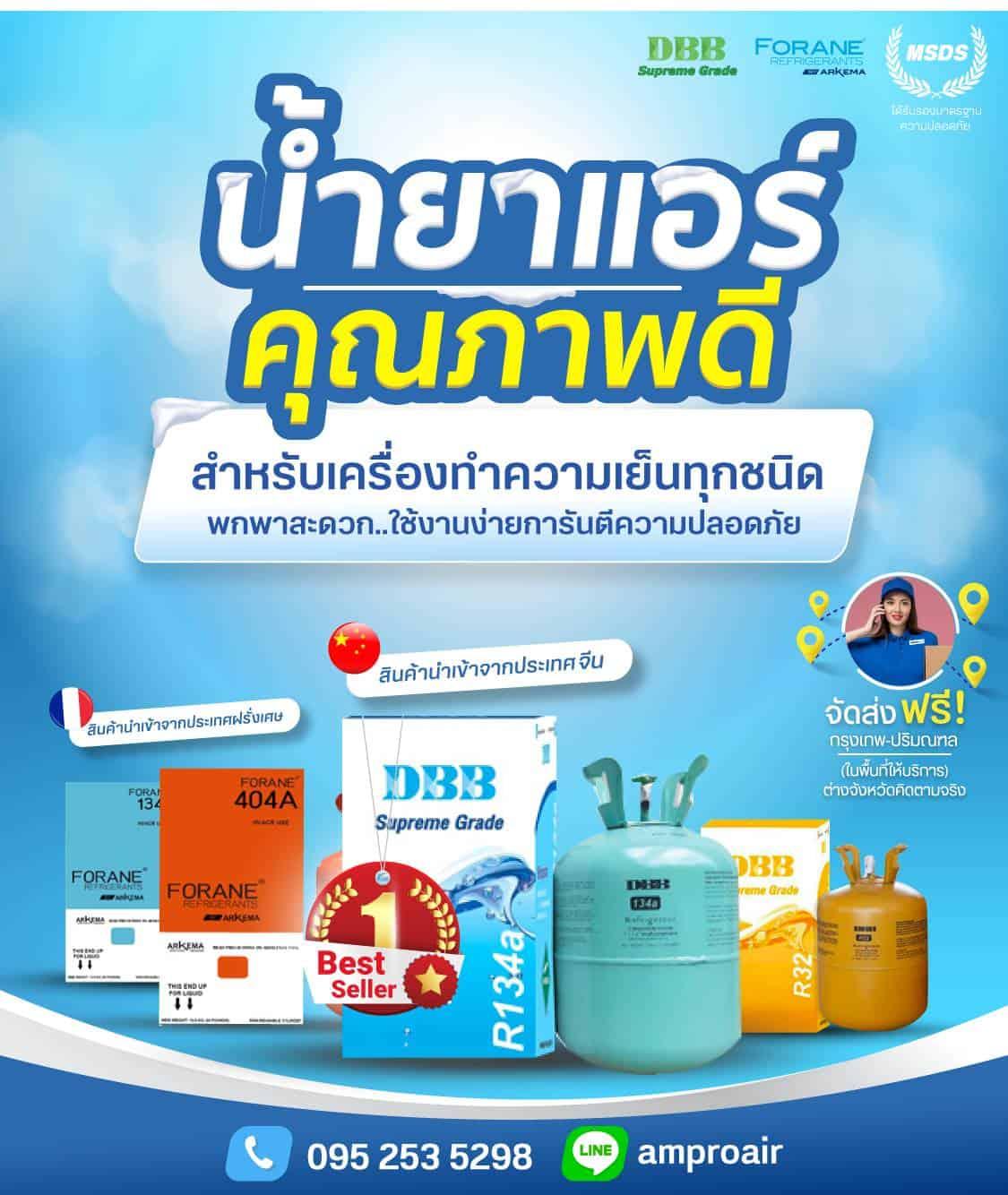 น้ำยาแอร์ ราคาประหยัดจัดส่งฟรี